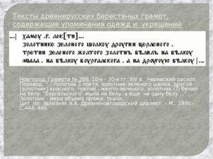 Тексты древнерусских берестяных грамот, содержащие упоминания одежд и украшен
