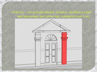 Пилястры – это декоративный элемент дизайна в виде вертикальных выступов над