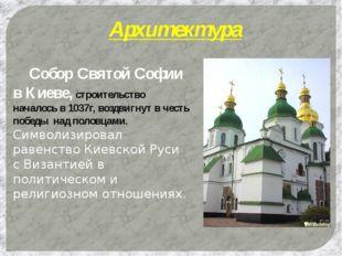 Архитектура Собор Святой Софии в Киеве, строительство началось в 1037г, возд