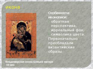 икона Особенности иконописи: обратная перспектива, ирреальный фон, символика