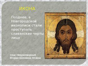 ИКОНА Позднее, в Новгородской иконописи стали проступать славянские черты ли