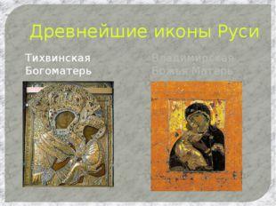 Древнейшие иконы Руси Тихвинская Богоматерь Владимирская Божья Матерь