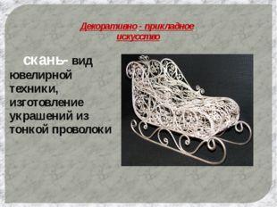 Декоративно - прикладное искусство скань- вид ювелирной техники, изготовлен