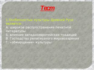 Тест 1.Особенностью культуры Древней Руси является: А. широкое распространени