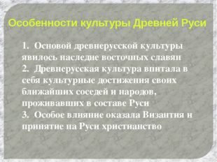 Особенности культуры Древней Руси 1. Основой древнерусской культуры явилось