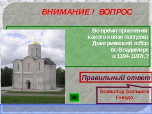 ВНИМАНИЕ ! ВОПРОС Во время правления какого князя построен Дмитриевский собор