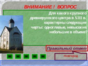 ВНИМАНИЕ ! ВОПРОС Для какого крупного древнерусского центра в XIII в. характе