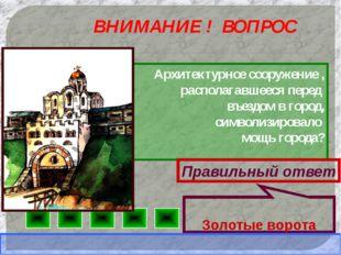 ВНИМАНИЕ ! ВОПРОС Архитектурное сооружение , располагавшееся перед въездом в