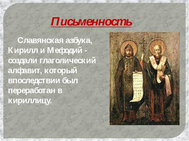 Письменность Славянская азбука, Кирилл и Мефодий - создали глаголический алф...