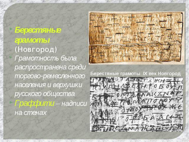 Берестяные грамоты (Новгород) Грамотность была распространена среди торгово-р...