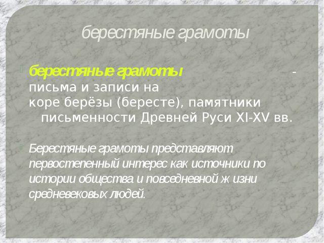 берестяные грамоты берестяные грамоты - письма и записи на кореберёзы(берес...