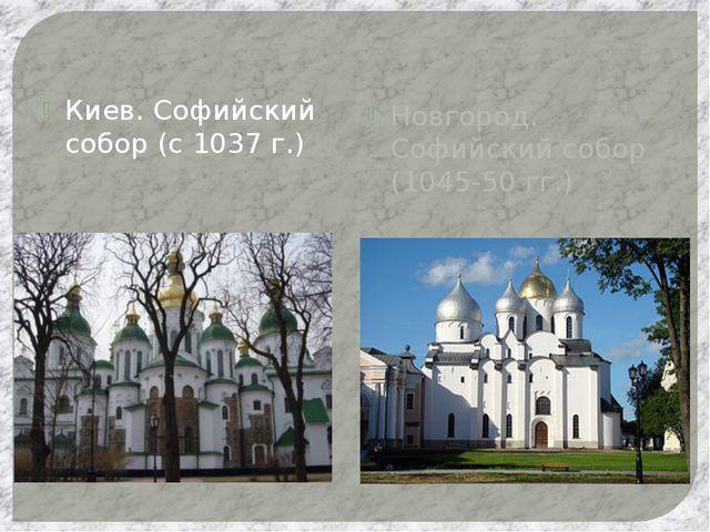 Киев. Софийский собор (с 1037 г.) Новгород. Софийский собор (1045-50 гг.)