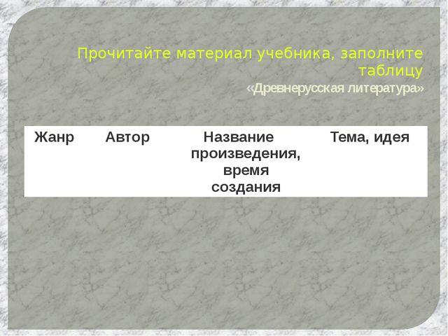 Прочитайте материал учебника, заполните таблицу «Древнерусская литература» Ж...