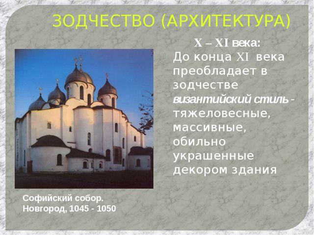 ЗОДЧЕСТВО (АРХИТЕКТУРА) X – XI века: До конца XI века преобладает в зодчестве...