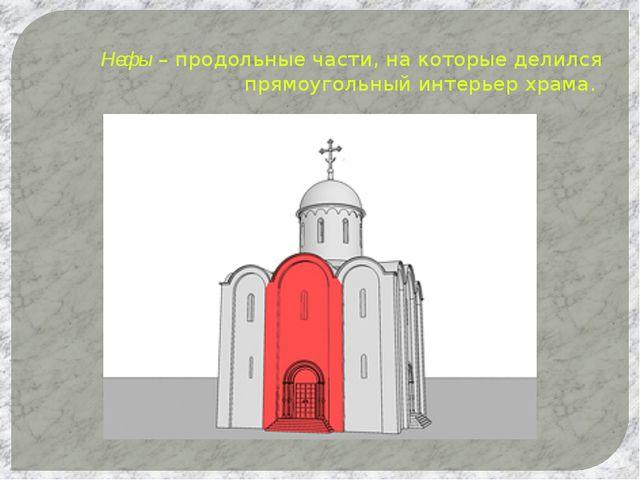Нефы– продольные части, на которые делился прямоугольный интерьер храма.