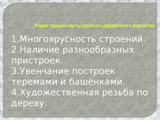Характерные черты русского деревянного зодчества 1.Многоярусность строений. 2...