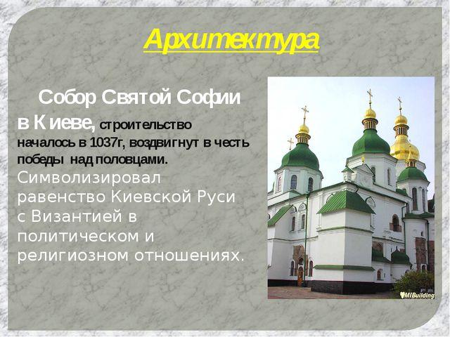 Архитектура Собор Святой Софии в Киеве, строительство началось в 1037г, возд...