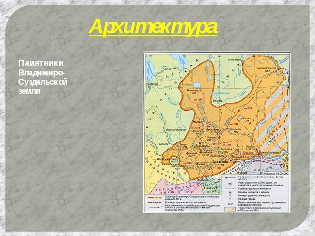 Архитектура Памятники Владимиро- Суздальской земли