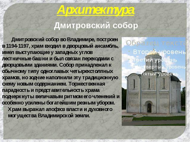 Архитектура Дмитровский собор во Владимире, построен в 1194-1197, храм входи...