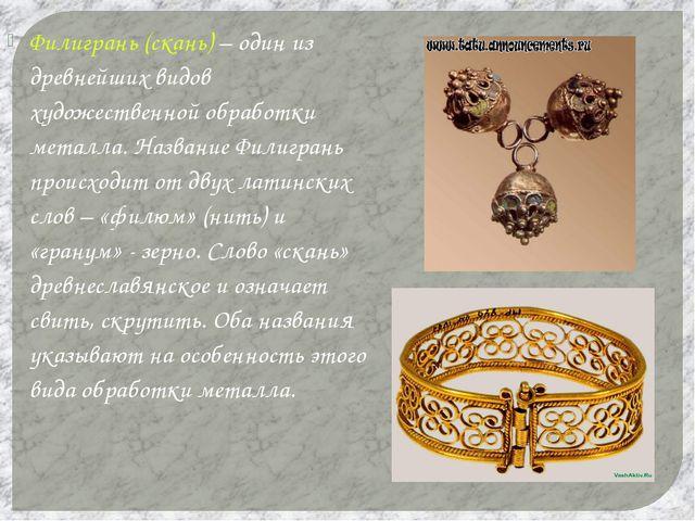 Филигрань (скань) – один из древнейших видов художественной обработки металла...