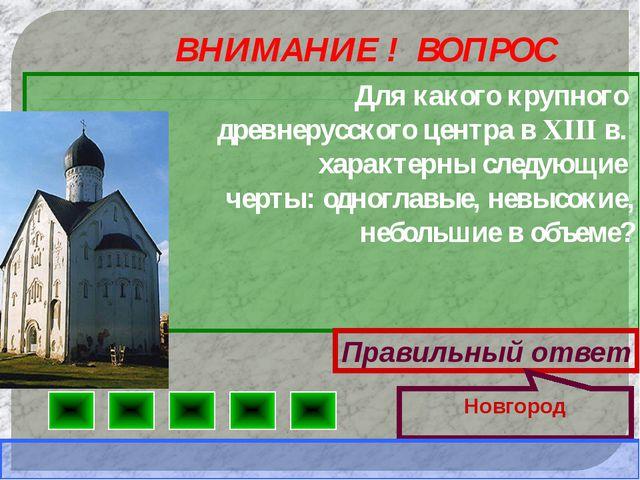 ВНИМАНИЕ ! ВОПРОС Для какого крупного древнерусского центра в XIII в. характе...