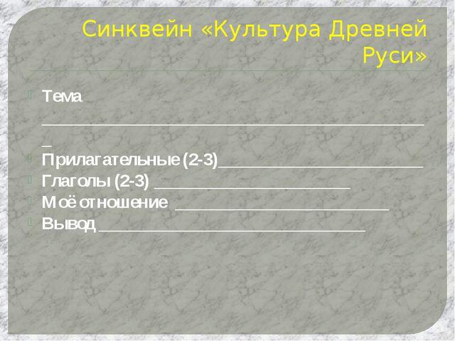 Синквейн «Культура Древней Руси» Тема _______________________________________...