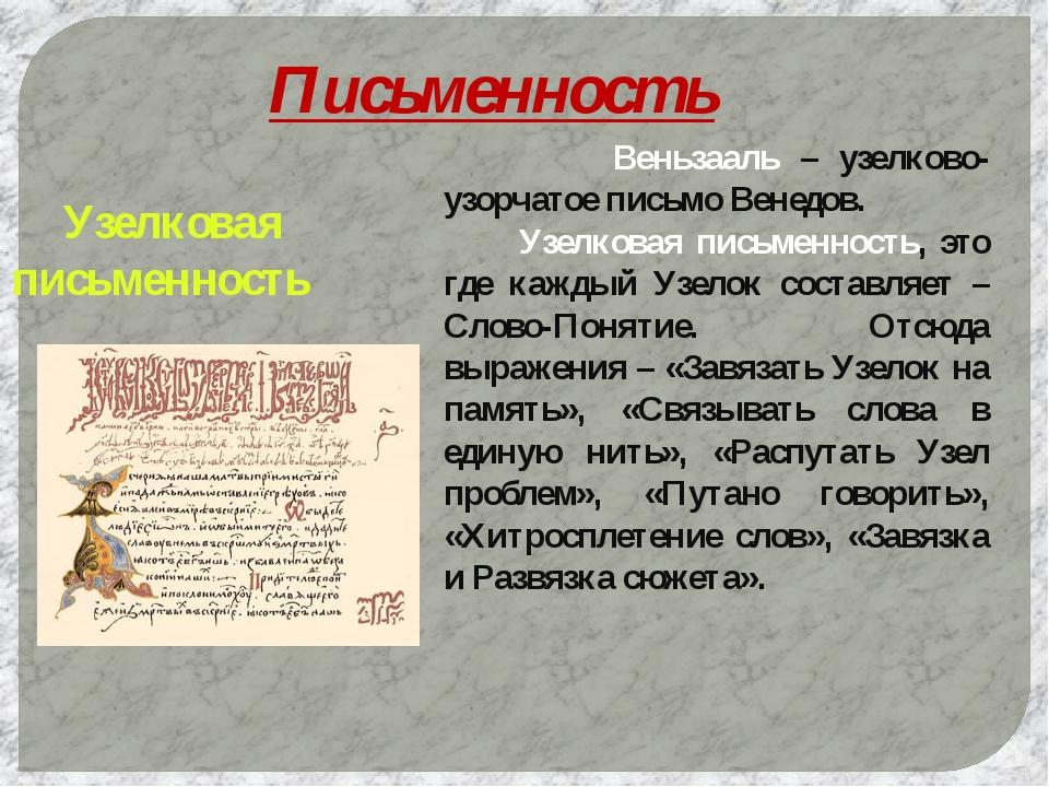 Письменность Узелковая письменность Веньзааль – узелково-узорчатое письмо В...
