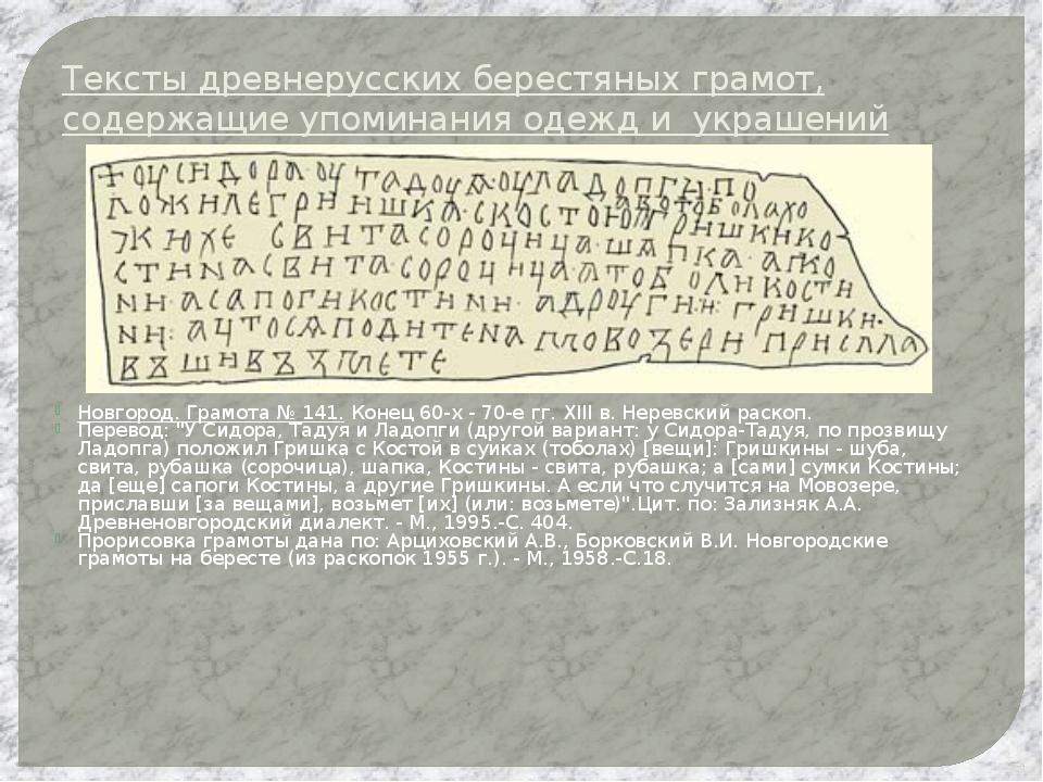 Тексты древнерусских берестяных грамот, содержащие упоминания одежд и украшен...