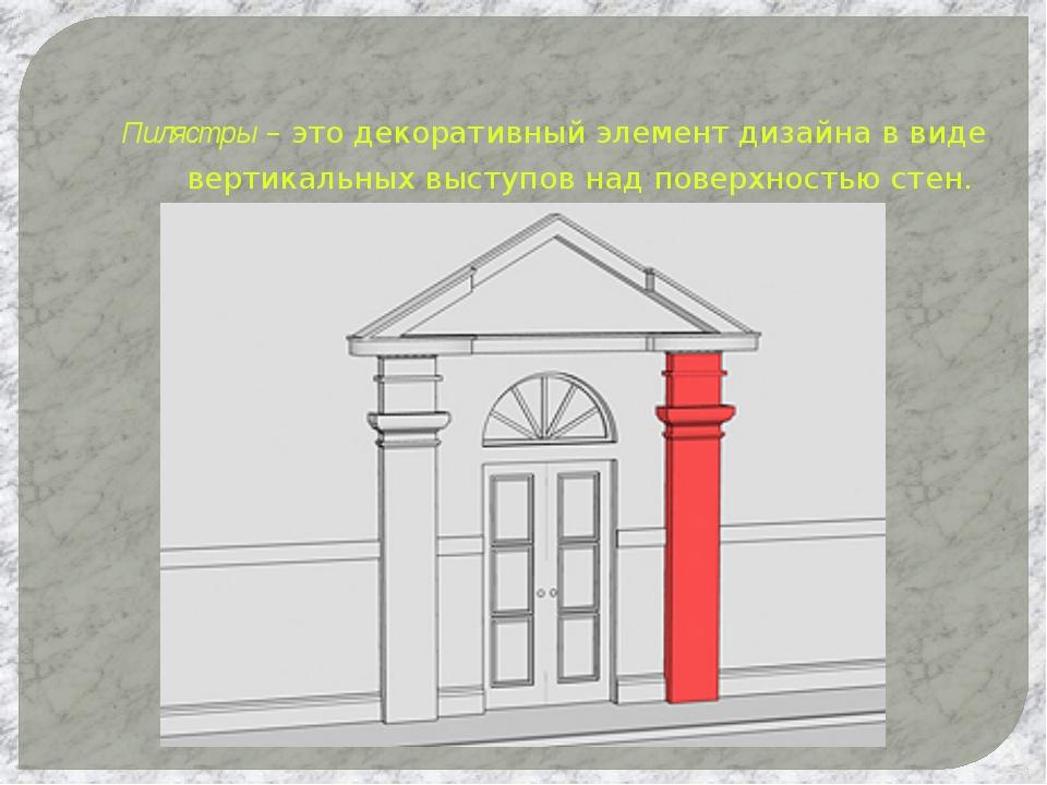 Пилястры – это декоративный элемент дизайна в виде вертикальных выступов над...
