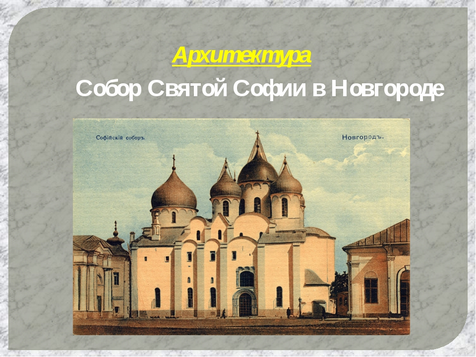 Архитектура Собор Святой Софии в Новгороде