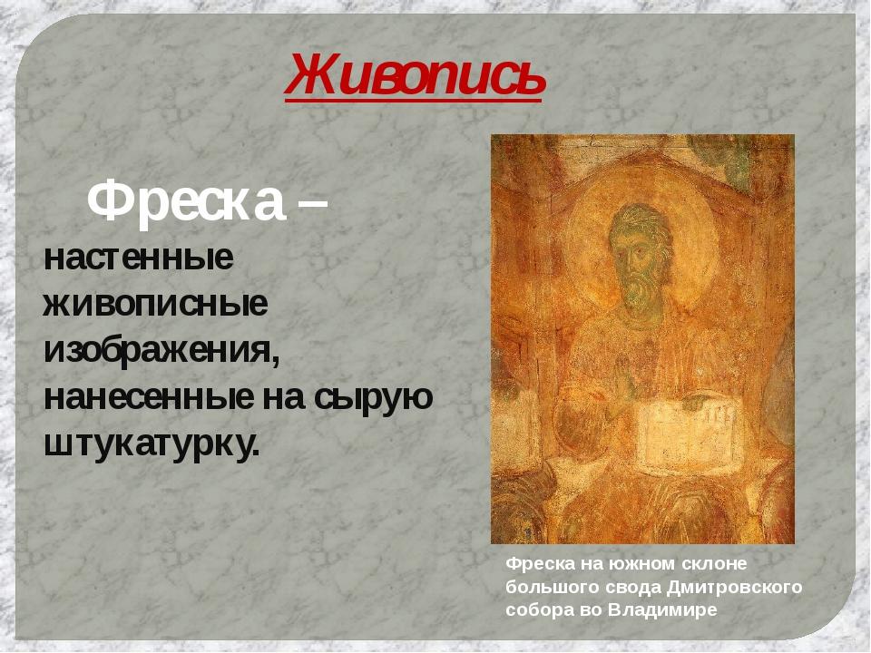 Живопись Фреска – настенные живописные изображения, нанесенные на сырую штук...