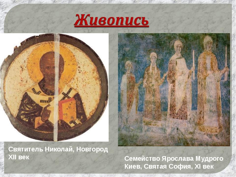 Святитель Николай, Новгород XII век Семейство Ярослава Мудрого Киев, Святая С...