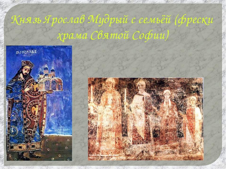 Князь Ярослав Мудрый с семьёй (фрески храма Святой Софии)