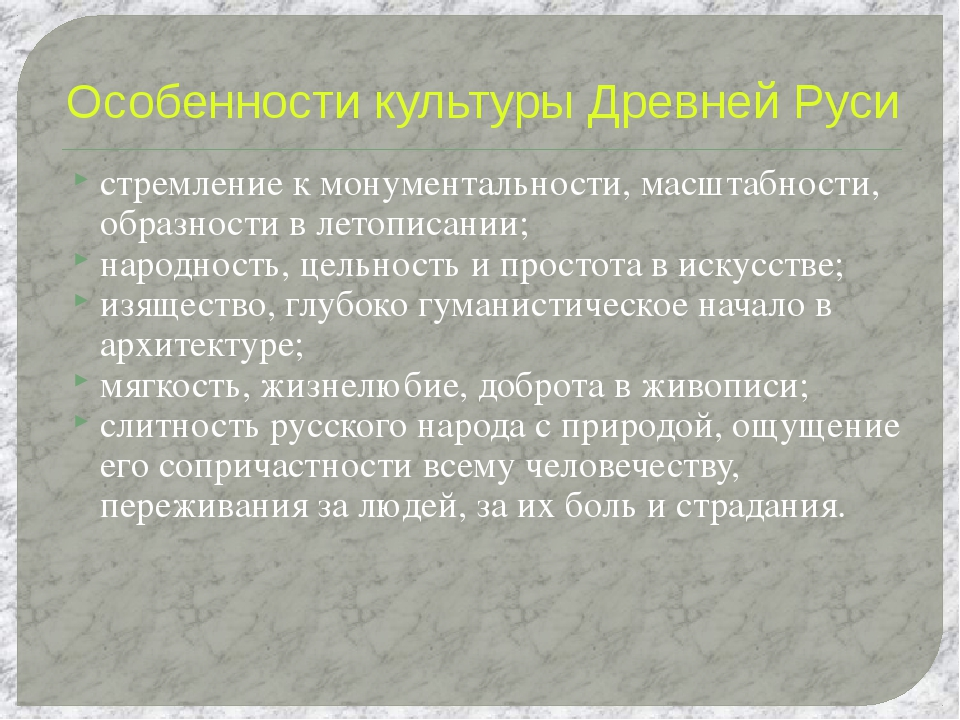 Особенности культуры Древней Руси стремление к монументальности, масштабности...