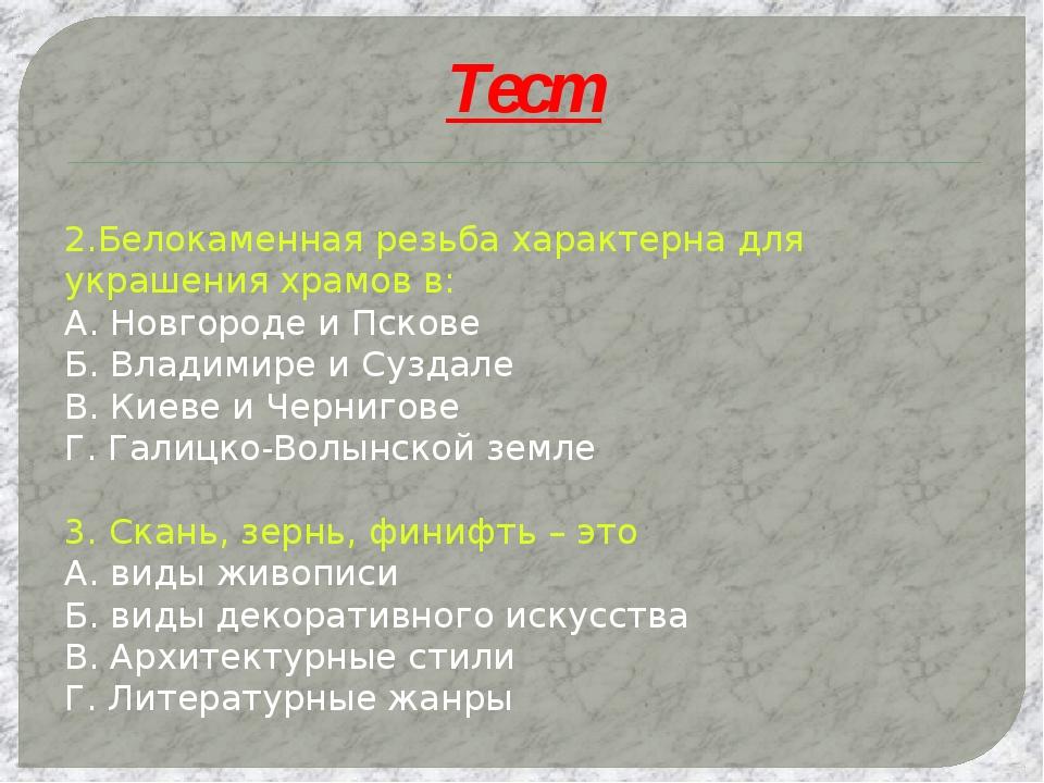 Тест 2.Белокаменная резьба характерна для украшения храмов в: А. Новгороде и...