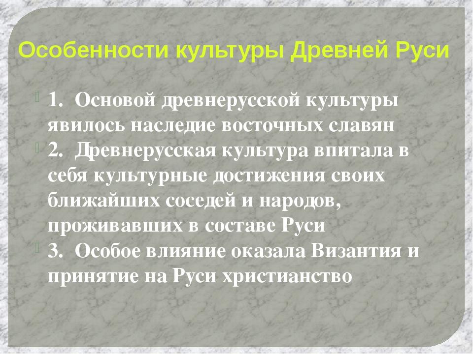 Особенности культуры Древней Руси 1. Основой древнерусской культуры явилось...