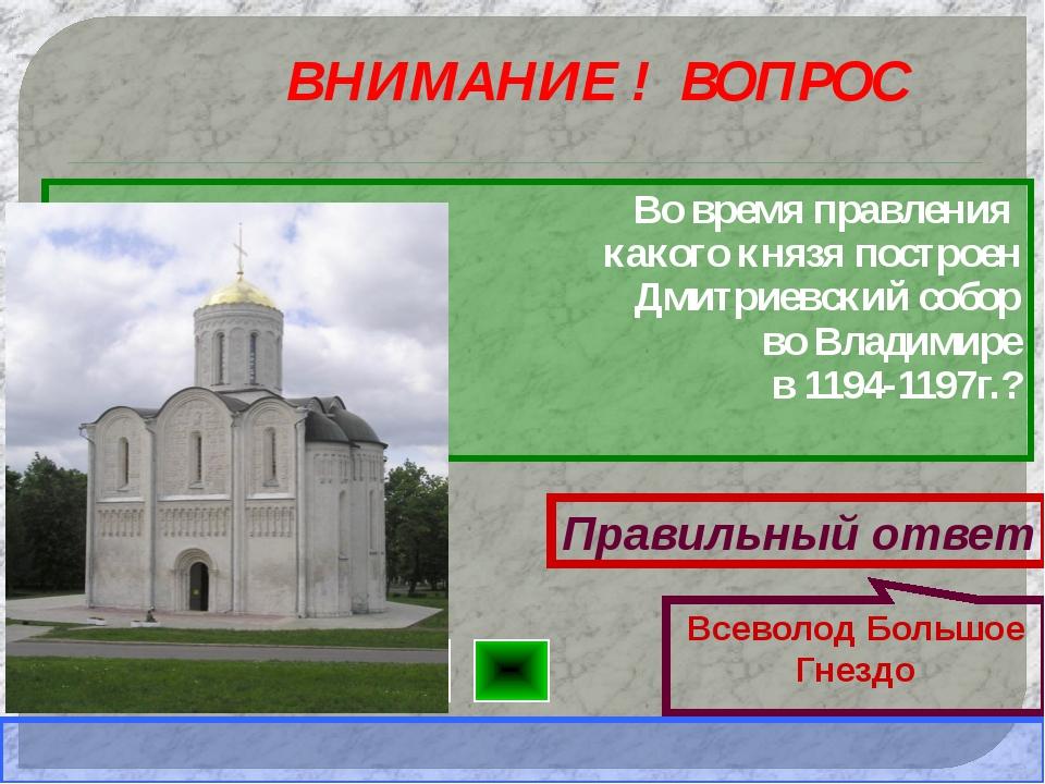 ВНИМАНИЕ ! ВОПРОС Во время правления какого князя построен Дмитриевский собор...