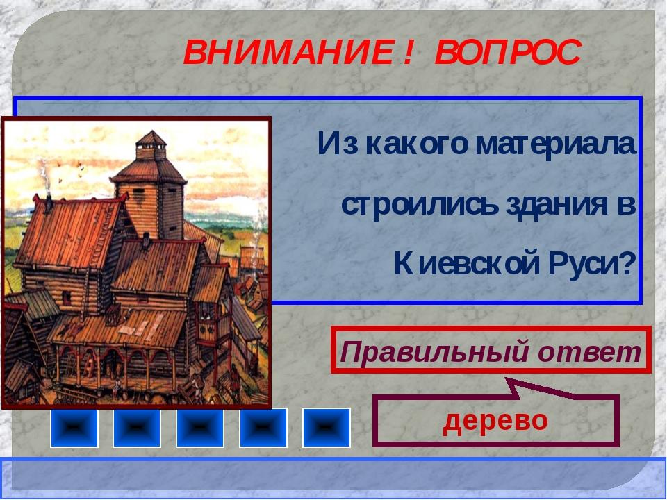 ВНИМАНИЕ ! ВОПРОС Из какого материала строились здания в Киевской Руси? Прави...