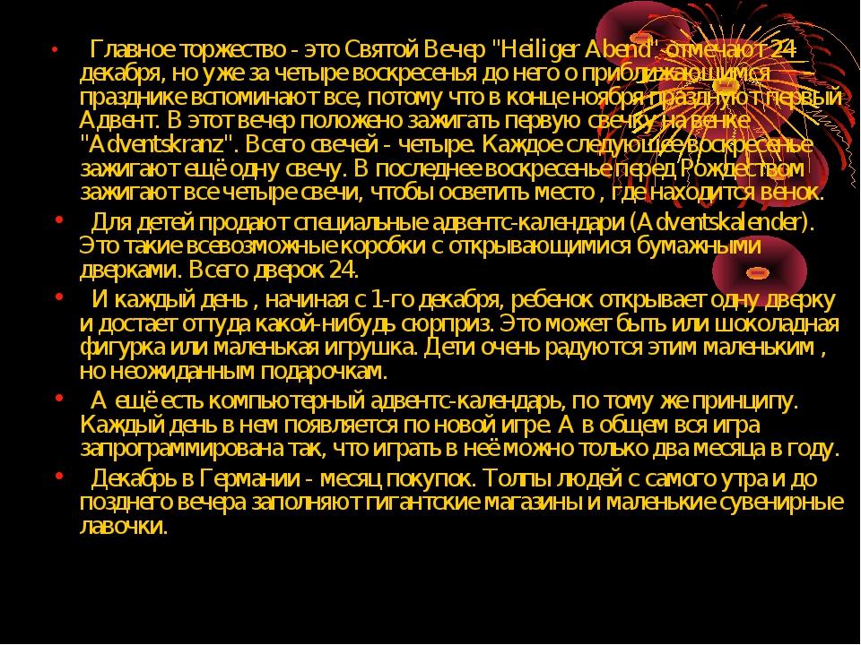 """Главное торжество - это Святой Вечер """"Heiliger Abend"""" отмечают 24 декабря,..."""