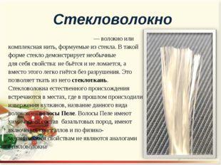 Стекловолокно́ (стеклонить)—волокноили комплексная нить, формуемые изстек