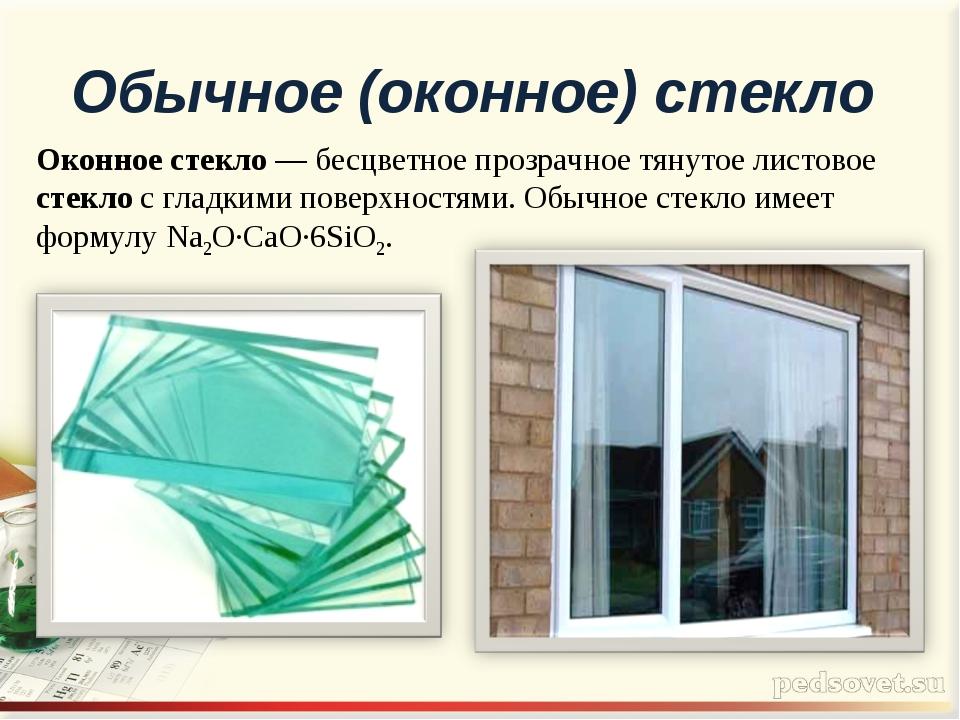 Обычное (оконное) стекло Оконное стекло— бесцветное прозрачное тянутое листо...