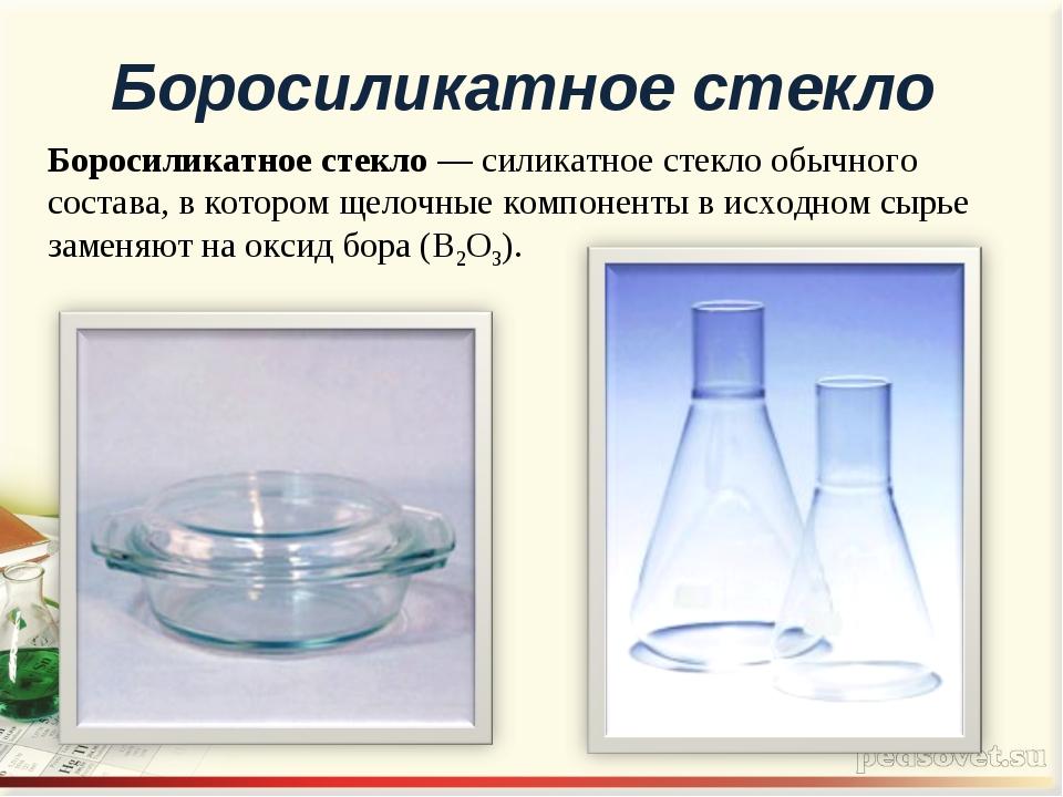 Боросиликатное стекло Боросиликатное стекло— силикатноестеклообычного сост...