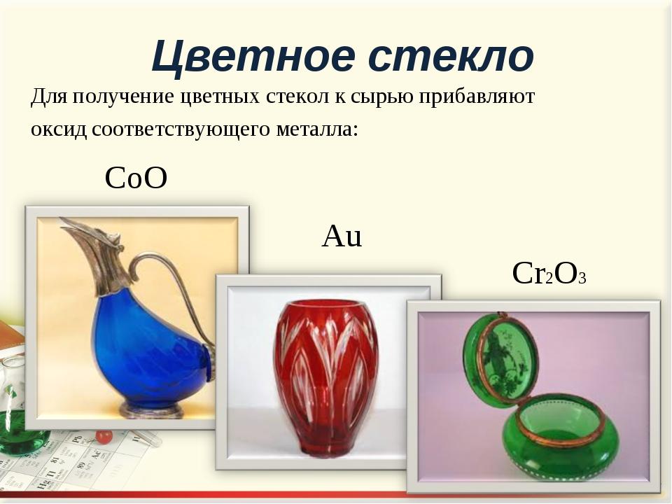 Для получение цветных стекол к сырью прибавляют оксид соответствующего металл...
