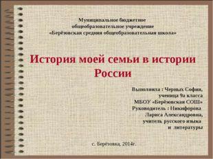 Муниципальное бюджетное общеобразовательное учреждение «Берёзовская средняя