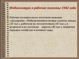Мобилизация в рабочие колонны 1942 года Рабочие колонны позже получили назван