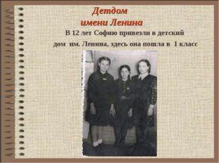 Детдом имени Ленина В 12 лет Софию привезли в детский дом им. Ленина, здесь о