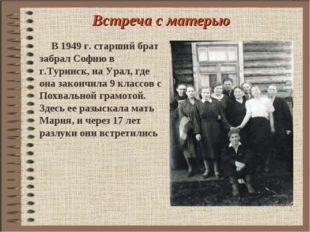 Встреча с матерью В 1949 г. старший брат забрал Софию в г.Туринск, на Урал, г
