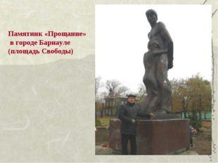 Памятник «Прощание» в городе Барнауле (площадь Свободы)