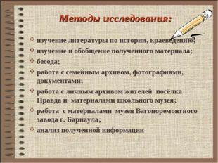 Методы исследования: изучение литературы по истории, краеведению; изучение и