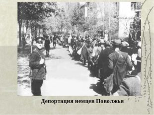 Депортация немцев Поволжья